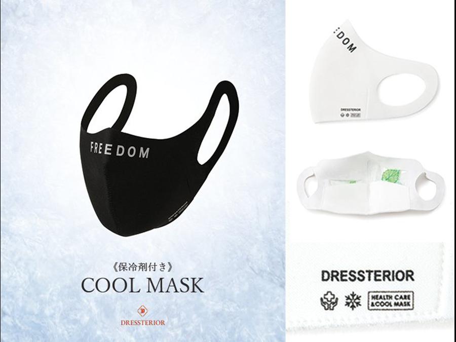 4つのデザインから選べる!内側に保冷剤が入れられ、残暑の中でも快適に使用できるマスク。