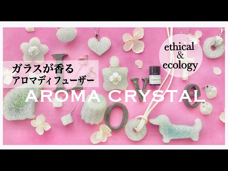 ガラスにアロマオイルを含ませることができるアロマディフューザー「アロマクリスタル」