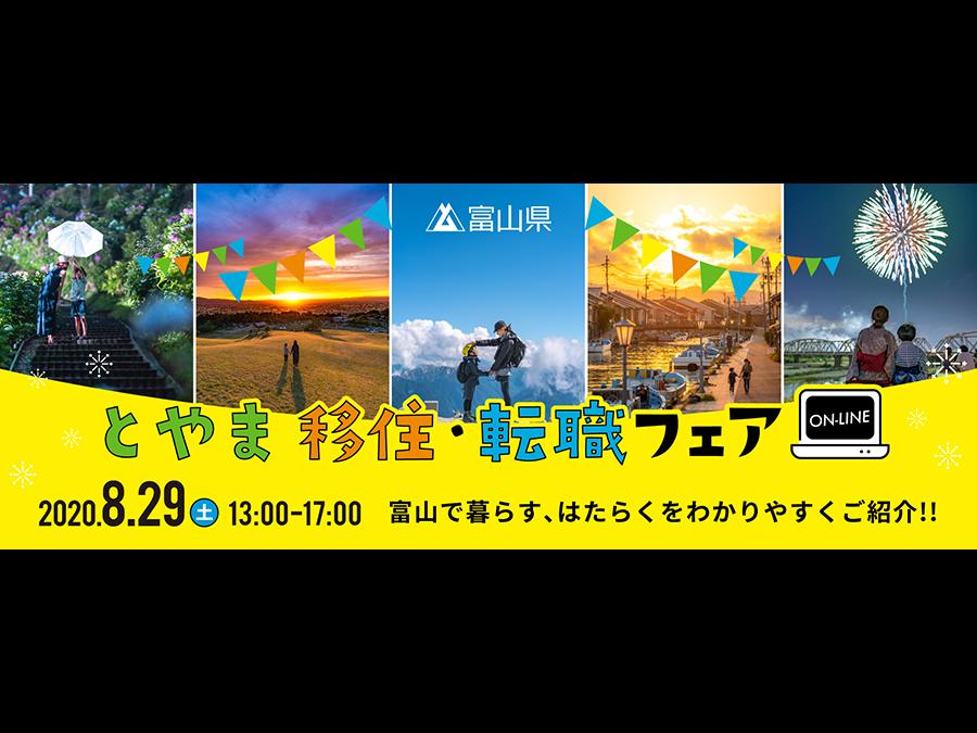 富山県の移住イベント「とやま移住・転職フェア」をオンライン開催。