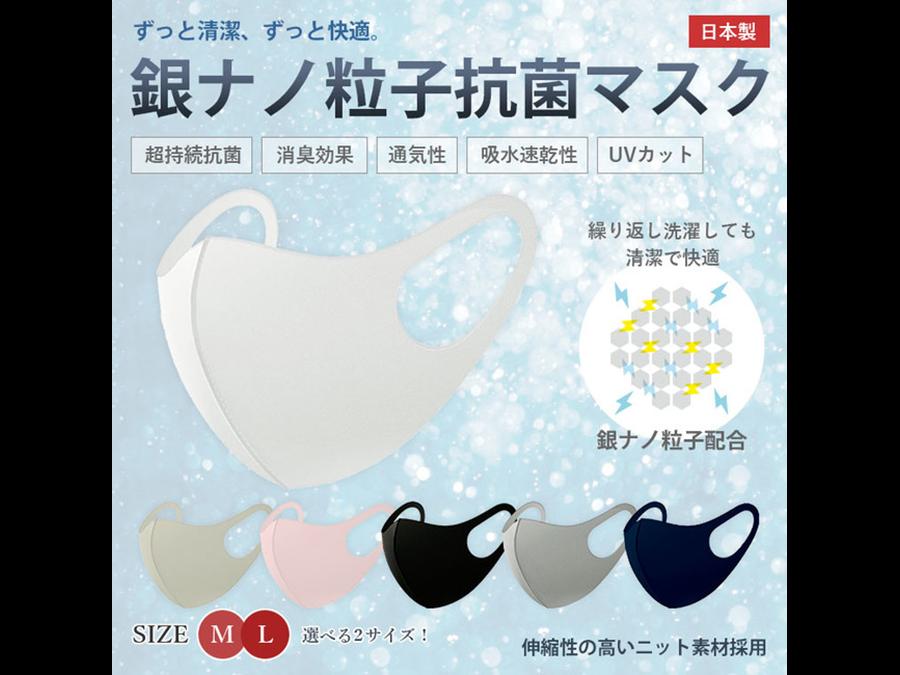 1枚980円。銀ナノ粒子配合で抗菌効果が持続する日本製の洗えるニットマスクを緊急追加です。
