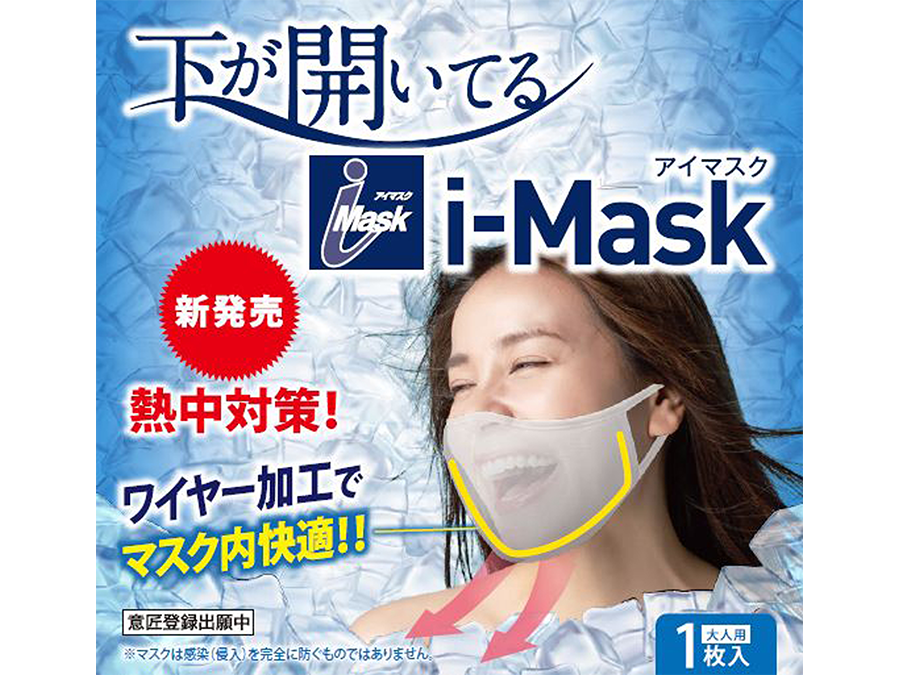 ワイヤーで空気の通り道を作り爽快な着用感『下が開いてるi-Mask(アイマスク)本日予約開始