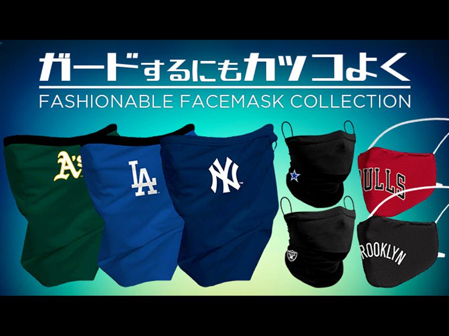 1着6600円。MLB/NFL/NBAのネックゲイター&フェイスマスクの予約受付開始。