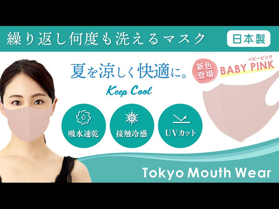 1枚840円。どんな服にも合わせられる2タイプ合計12色のひんやり接触冷感タイプの夏用マスク。