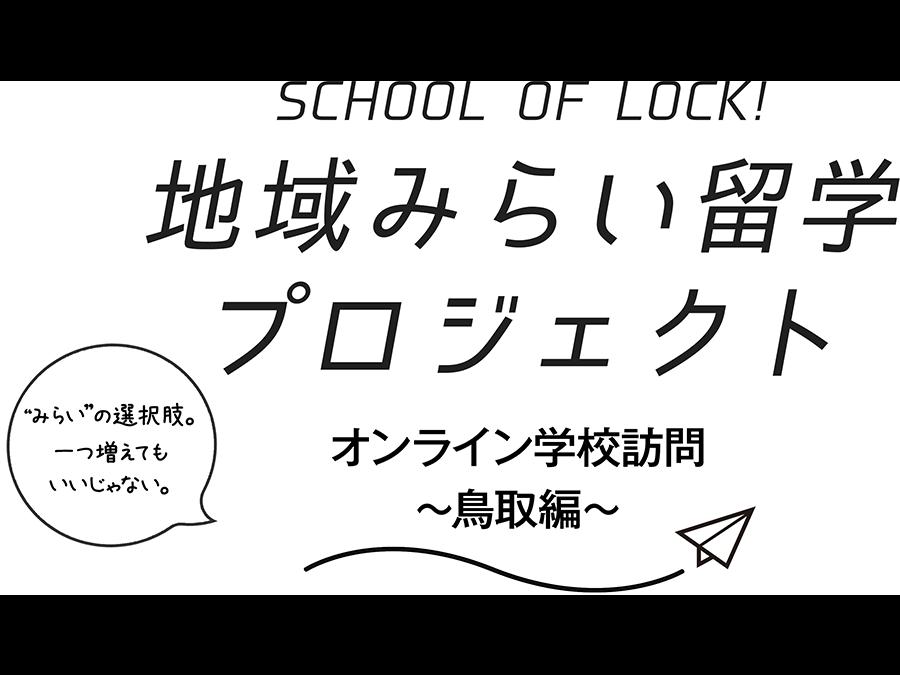 『SCHOOL