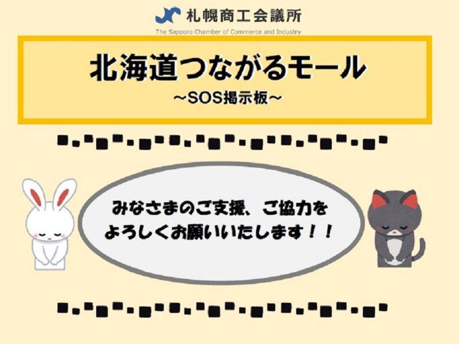 飲食店の食品ロスを救う、札幌商工会議所「北海道つながるモール~SOS掲示板~」のSNS施策。