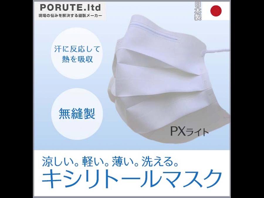 手袋メーカーが開発。新感覚な着け心地で1枚990円。肌にやさしく洗えて繰り返し使える布製マスク。