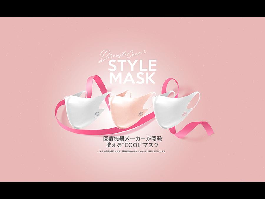 1枚980円〜。高機能立体マスクを購入することで『ピンクリボン活動』を支援しよう。