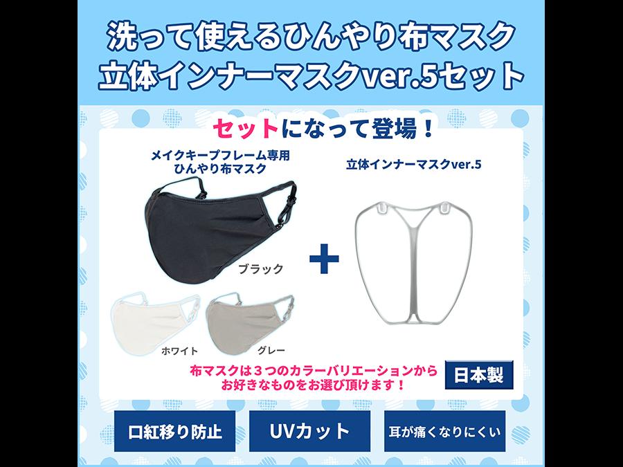 洗って使えるひんやり布マスクと立体インナーマスクver.5がセットになって1760円で登場。