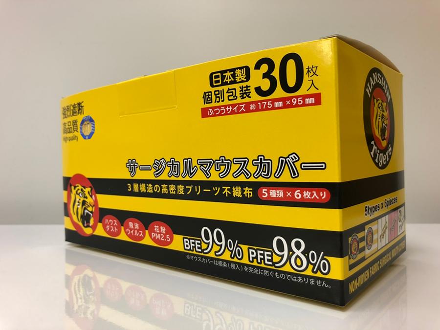 30枚3600円。阪神タイガース承認の日本製個別包装マウスカバー!限定3万枚で発売。