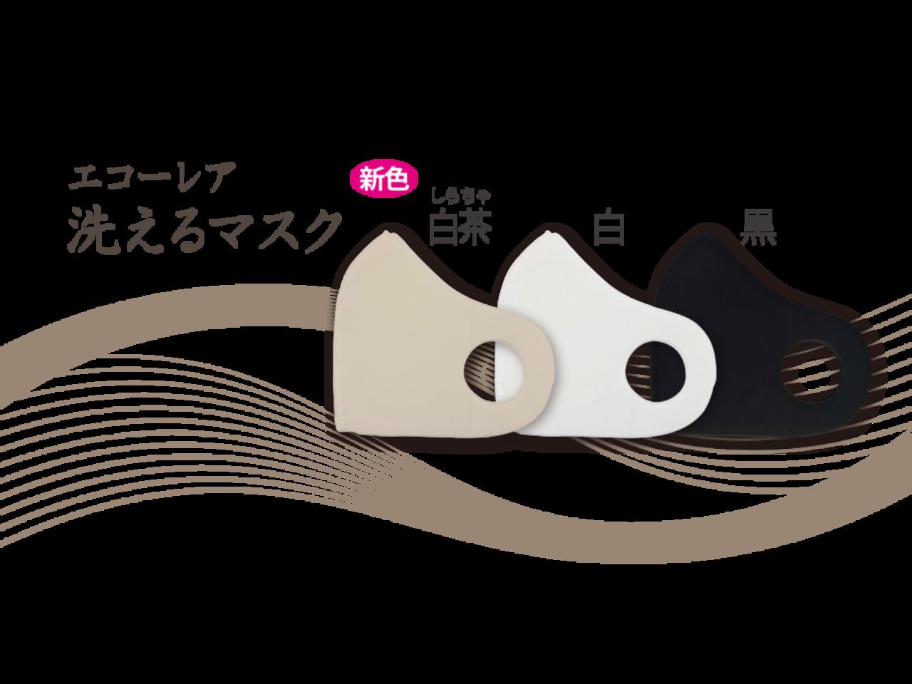 3枚で1200円。ストレスフリーな『エコーレア洗えるマスク