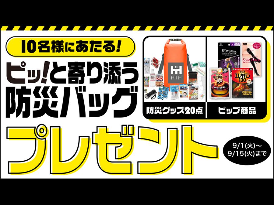 9月1日は防災の日。日ごろから備えよう「ピッ!と寄り添う防災バッグプレゼントキャンペーン」。