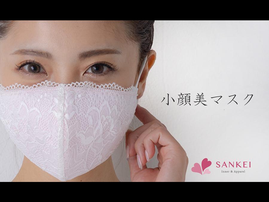 『小顔に見える美マスク』。1枚1000円で三軒茶屋の下着メーカーから新色が新発売。