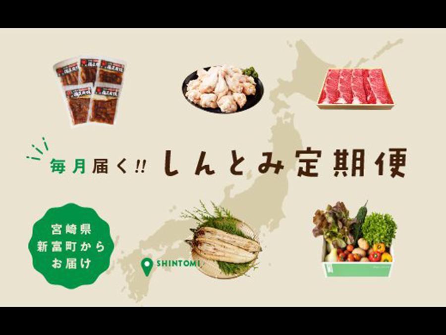 宮崎県新富町が在宅勤務・テレワークユーザー向けに定期便開発。多様な食材を毎月お届け。