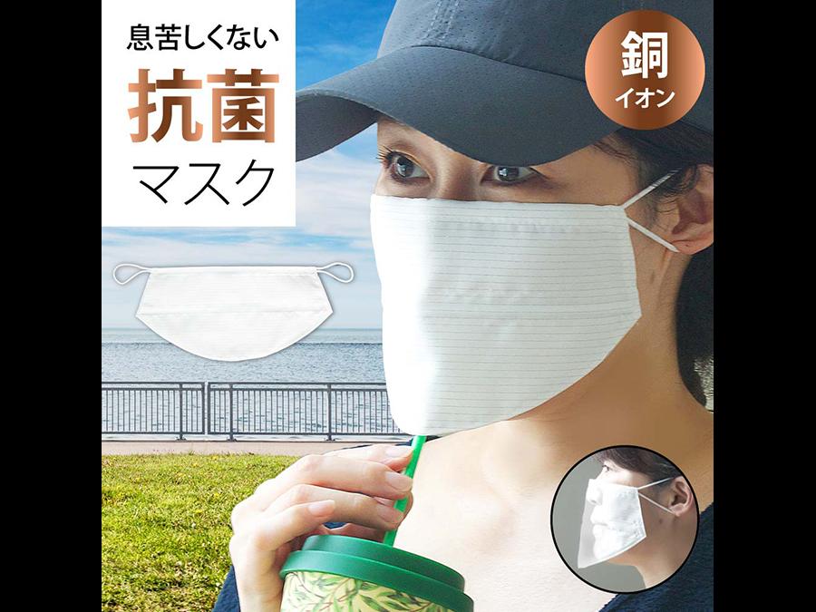 2枚で2420円。非接触で形状記憶構造。フェイスシールド型の「息苦しくない抗菌マスク」を新発売。