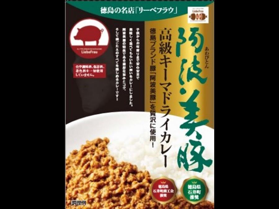 1食648円。応募殺到の徳島ご当地カレー「阿波美豚キーマドライカレー」が全国で再販開始。