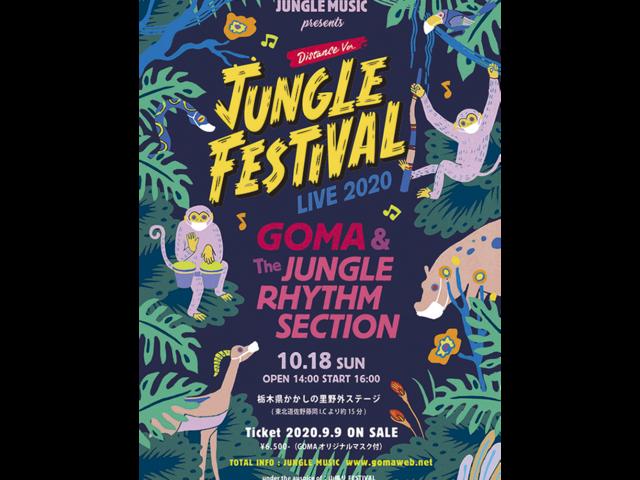 ディジャリドゥ奏者GOMAの『JUNGLE FESTIVAL』、栃木県・大平町にて開催。