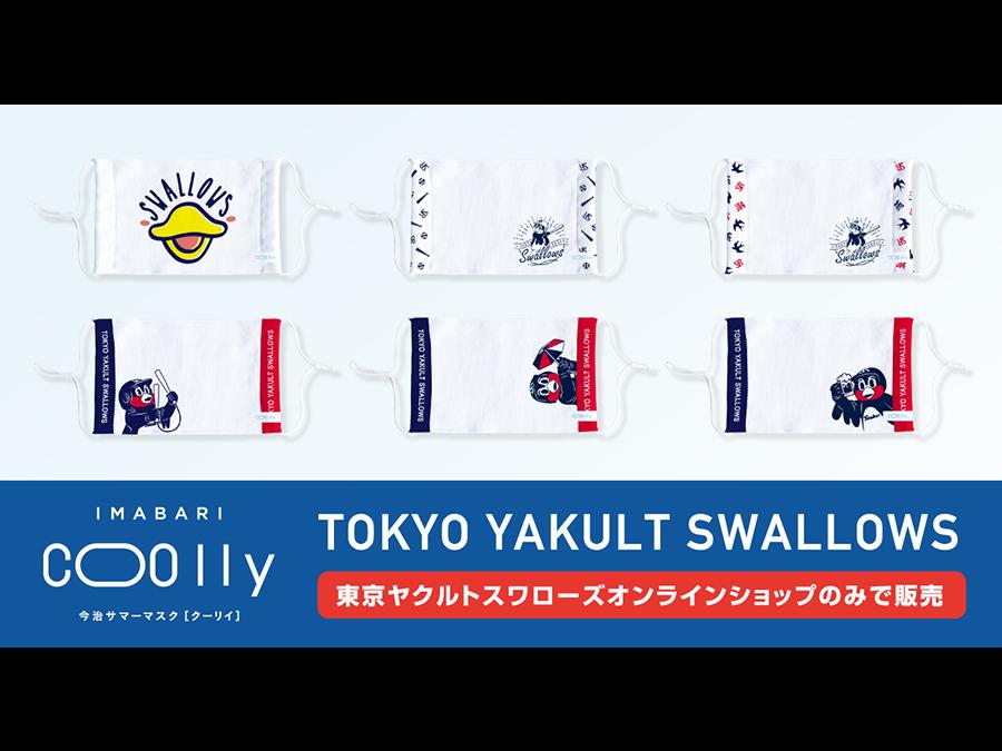 今治サマーマスク「クーリイ」、1枚1400円で東京ヤクルトスワローズデザイン受注販売中。