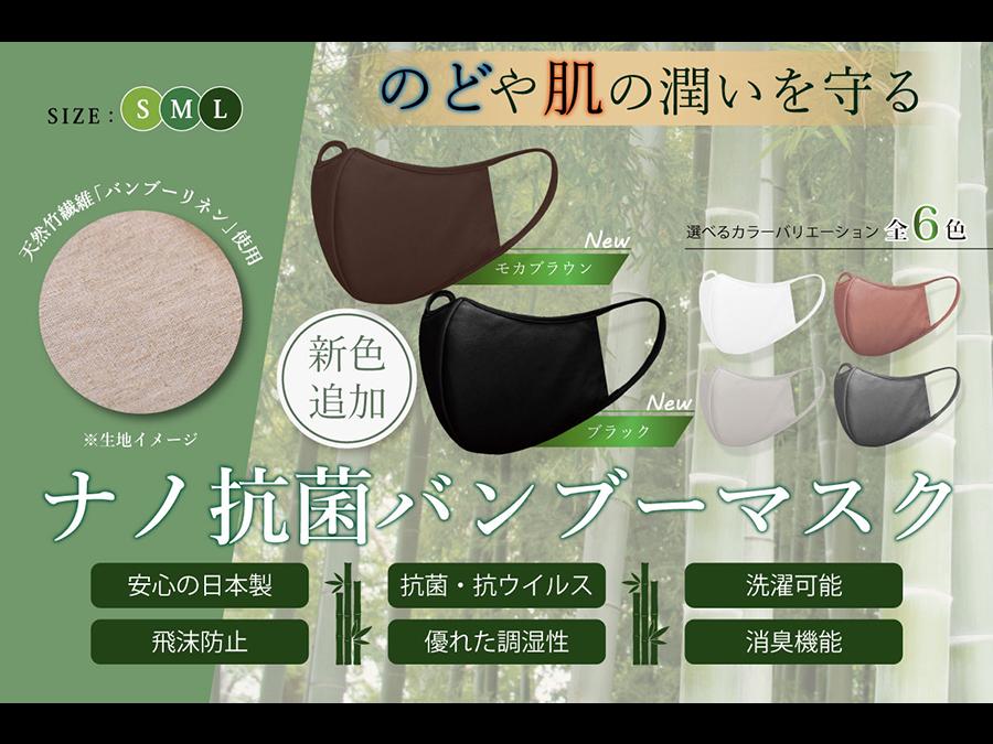 1枚1480円。夏マスクの不快感と肌トラブルを解消。「ナノ抗菌バンブーマスク」3万枚追加販売中。