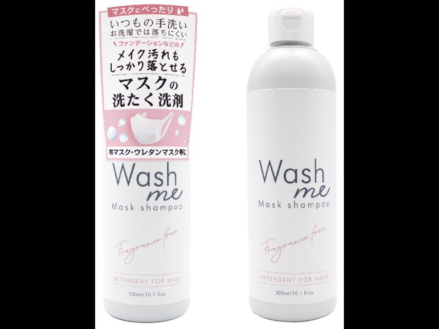 洗えるマスクを使ってる方必見。マスク用洗濯洗剤が9月下旬から発売開始です。