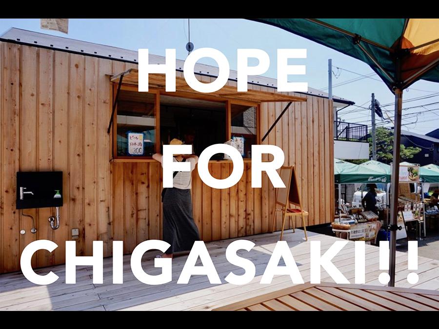 茅ヶ崎に活気を取りもどしたい!クラウドファンディングで飲食業界の復興と街おこしの両方を叶えよう!
