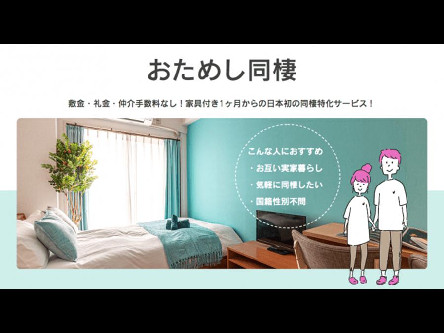 コロナ破局を防げ!短期間の同棲がお試しできる日本初の同棲特化サービス「お試し同棲」。