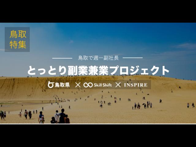 週1で地方企業の副社長になる。スキルシフト×鳥取県 「とっとり副業兼業プロジェクト」開始