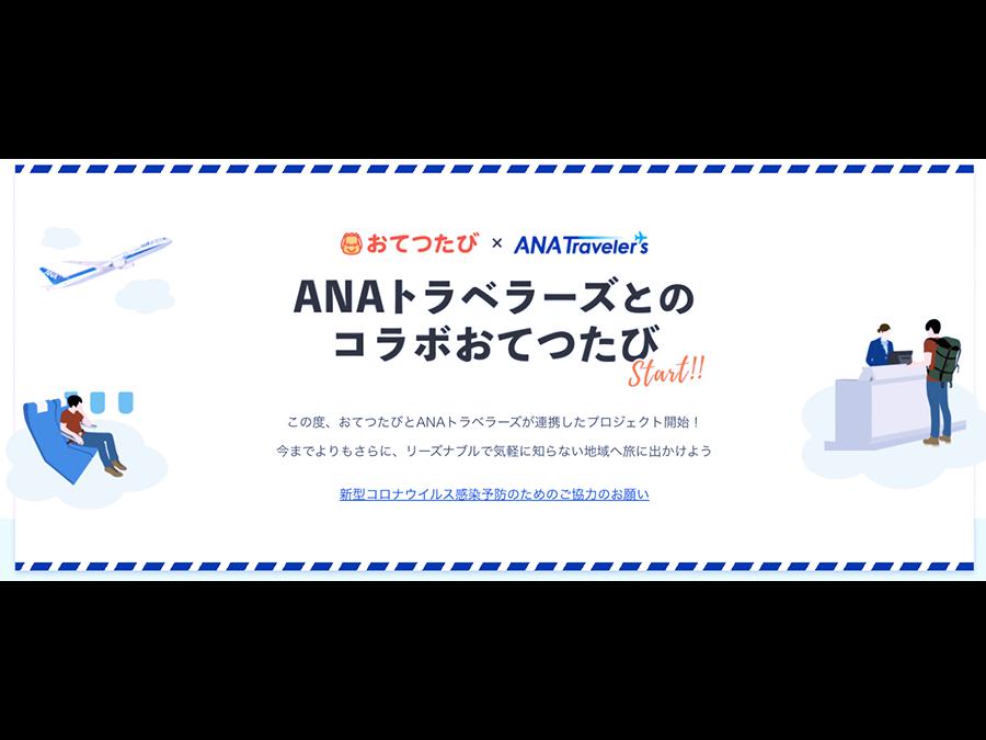ANAを利用して地域へおてつだいに行こう。「ANAセールス」と「おてつたび」が連携開始。
