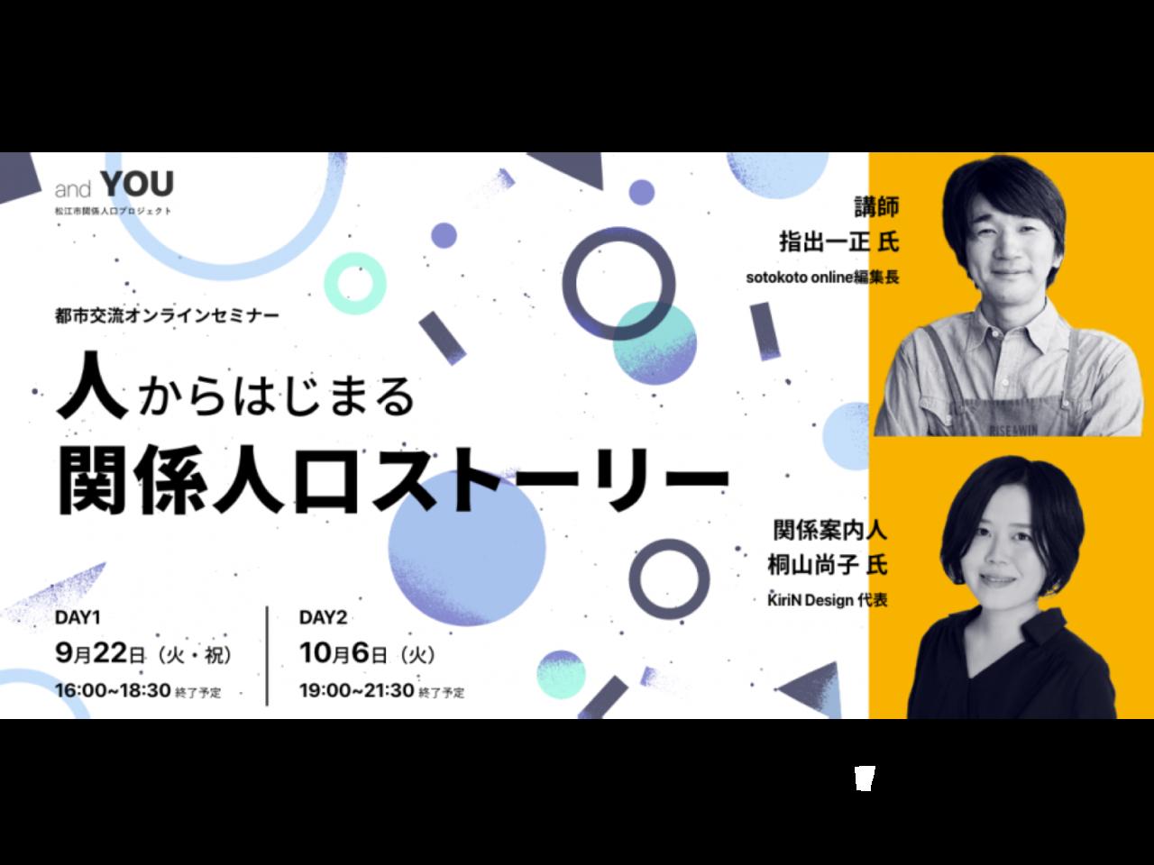 島根県松江市のオンラインセミナー「関係人口ストーリー」、お待ちしています!