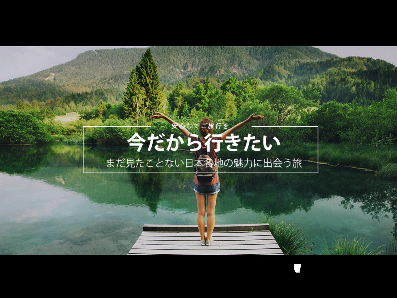 宿泊料金の最大35%OFF。「今だから行きたい!まだ見たことのない日本各地の魅力に出会う旅」