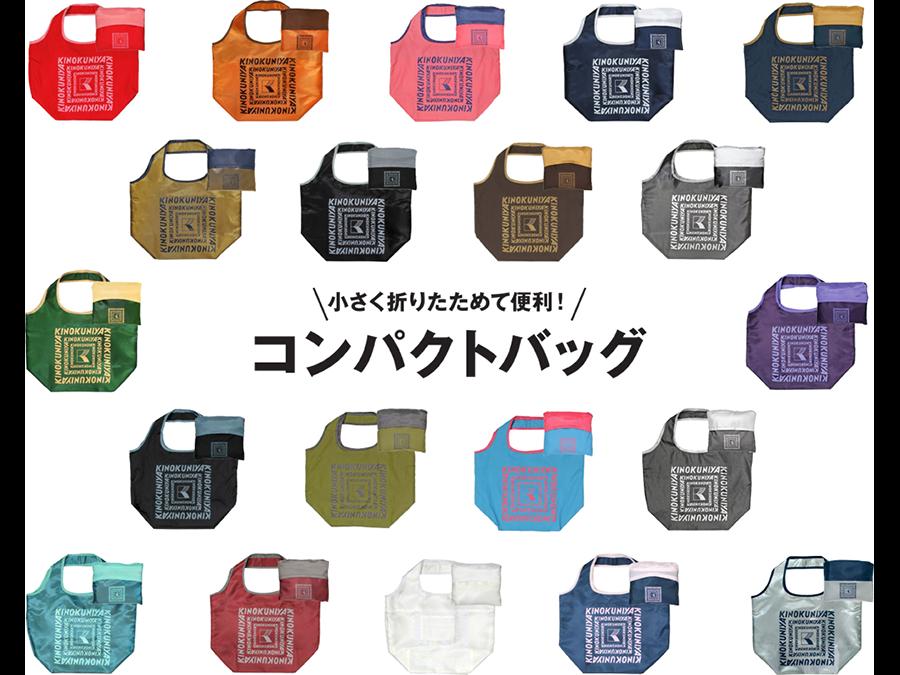 紀ノ国屋から小さくたためてコンパクトに持ち歩ける『コンパクトバッグ全20色』発売。