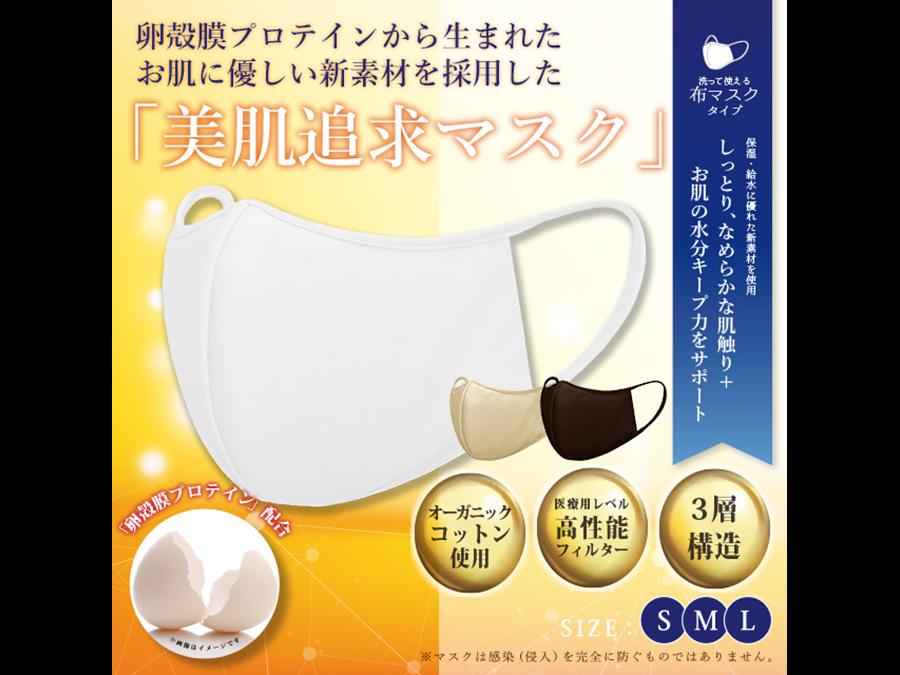 1枚1480円。卵殻膜プロテインから生まれた肌に優しい新素材の「美肌追求マスク」予約販売開始。