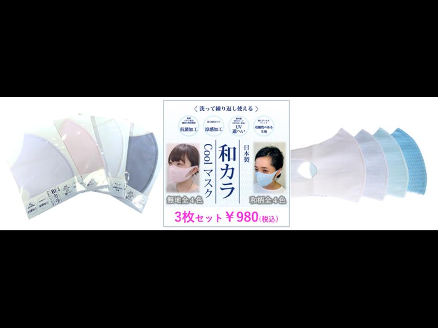 3枚で980円。「紗綾形」をプリントした日本製『和カラCoolマスク』数量限定で発売中。