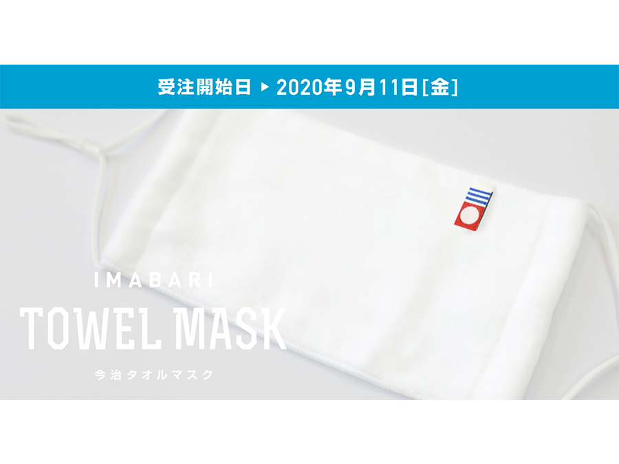 1枚660円〜。今治タオルブランド認証取得済みの「今治タオルマスク」が新登場。