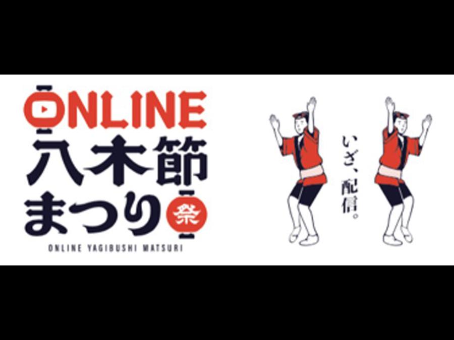 「オンライン八木節まつり」2020年9月20日(日)開催へ向けて