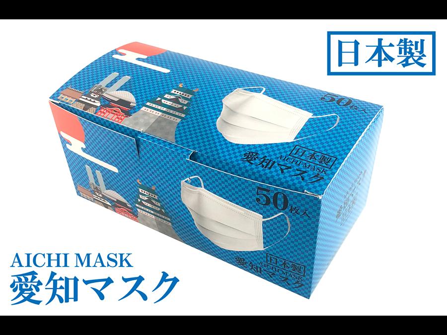 50枚入1980円。日本製の「日本製都道府県マスク」より『愛知マスク』発売です。
