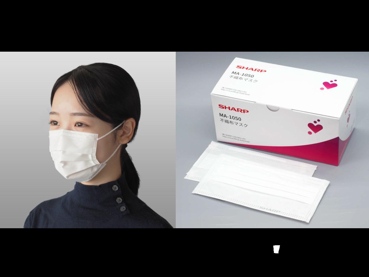 シャープから50枚2980円で女性や小学校高学年以上むけ「不織布マスク(小さめサイズ)」発売。