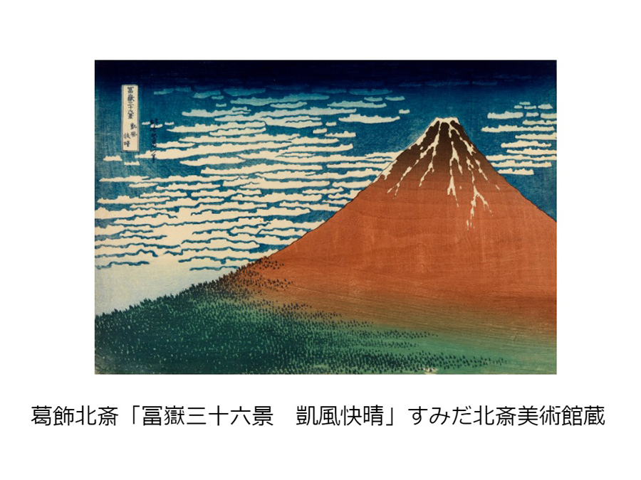 墨田区主催・北斎生誕260年記念シンポジウムをリアル&オンラインにて10月10日開催。