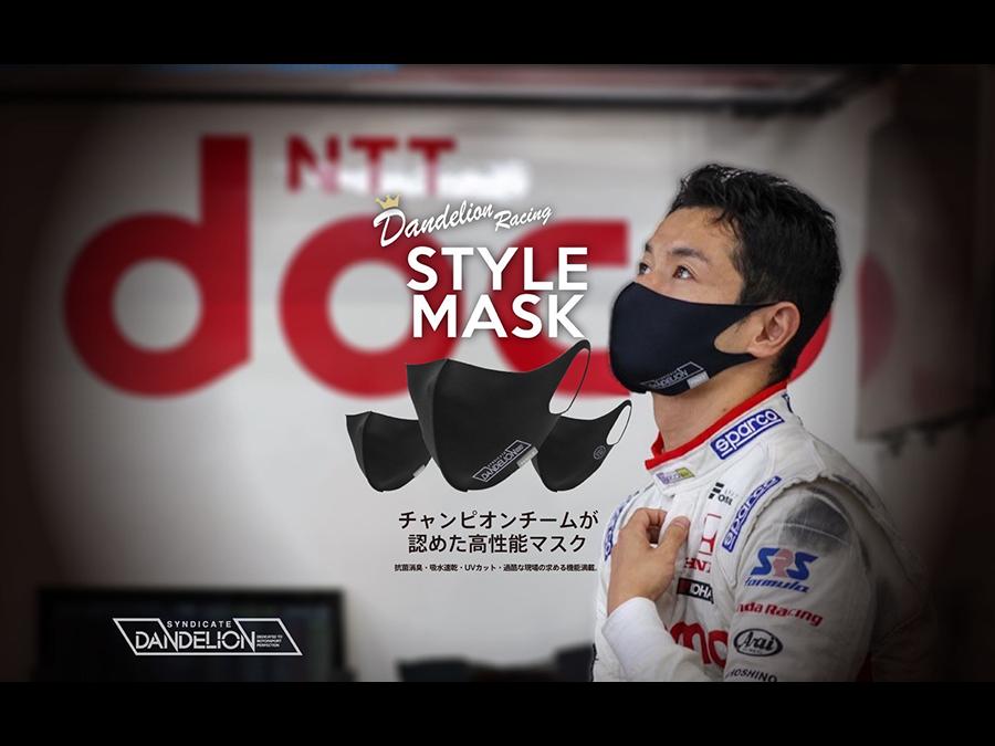 3枚4580円。最速の男達を支える。チャンピオンチームが認めた高性能マスクを数量限定発売。