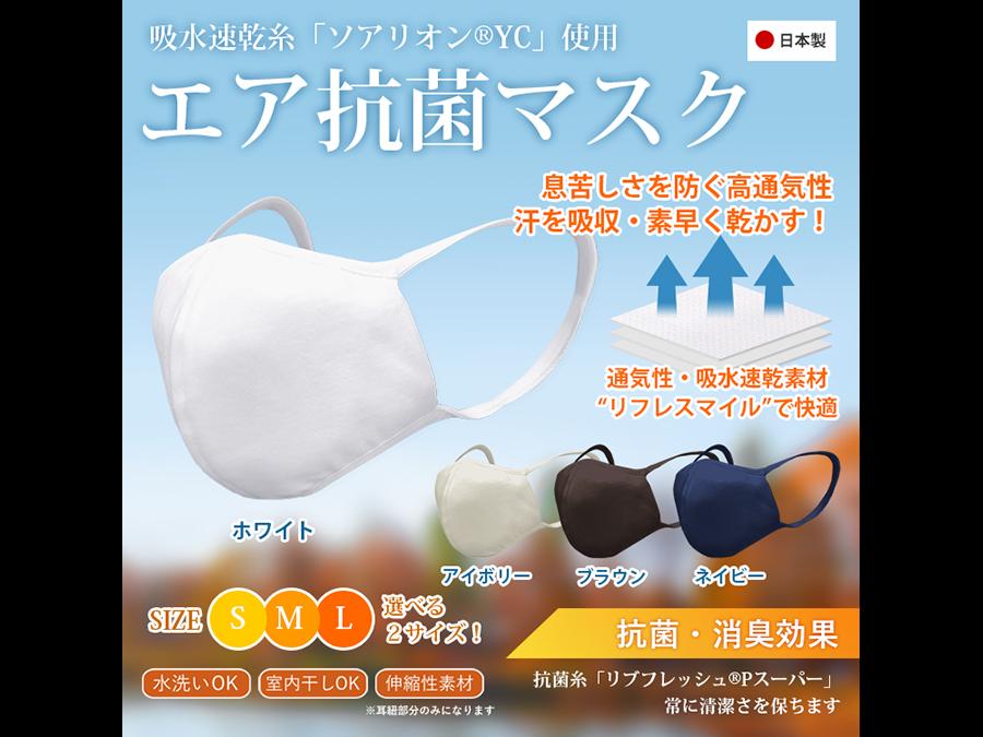 1枚980円。日本製の通気性と抗菌性にこだわった『エア抗菌マスク』を数量限定で発売中。