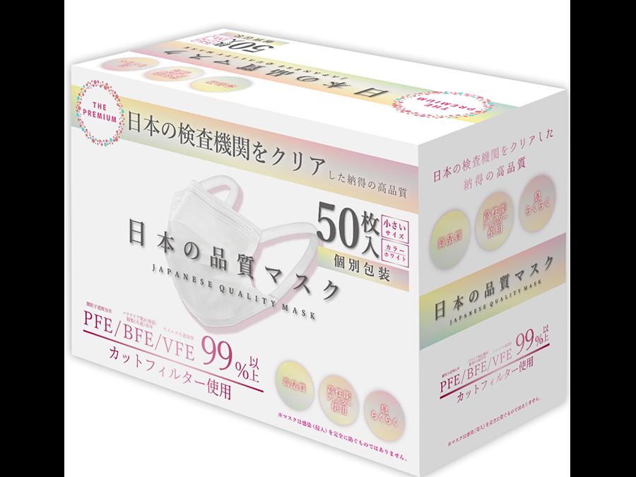 50枚入740円。シリーズ累計300万枚販売の子供・小顔女性用不織布マスク発売です。