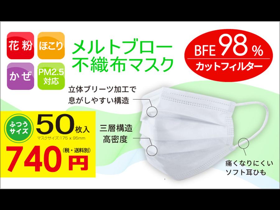 50枚入740円。BFE98%で高密度フィルターメルトブロー不織布マスク10万枚追加発売です。