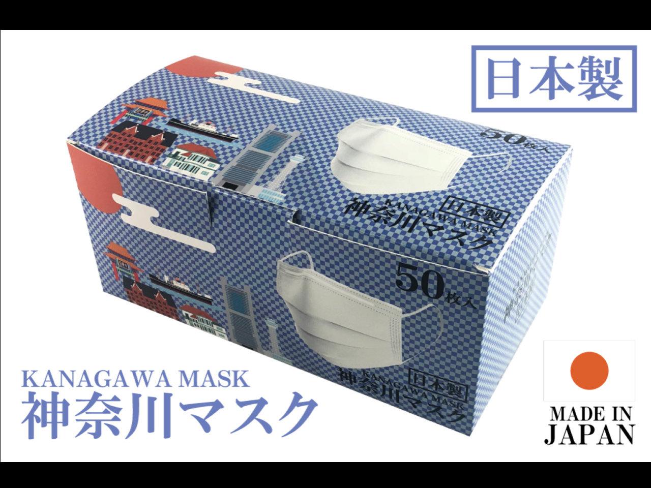 50枚入1980円。日本で製造・検品・包装の日本製都道府県マスクより神奈川が登場。
