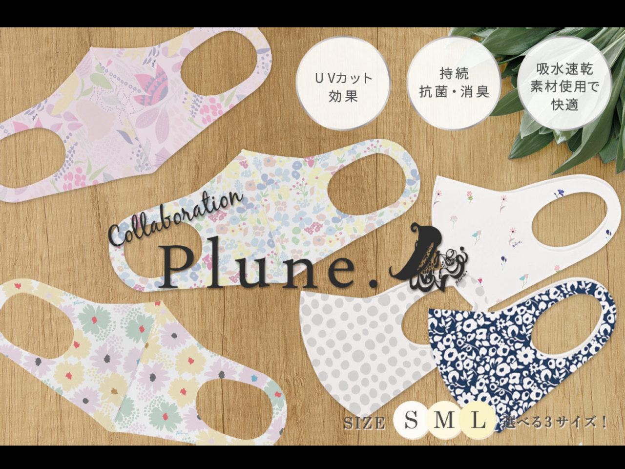 1枚980円。テキスタイルブランド『Plune』のデザインマスク登場です。