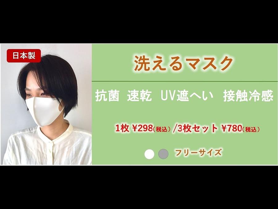 3枚セット780円、1枚298円。日本製洗えるマスクがさらにお得になりました。