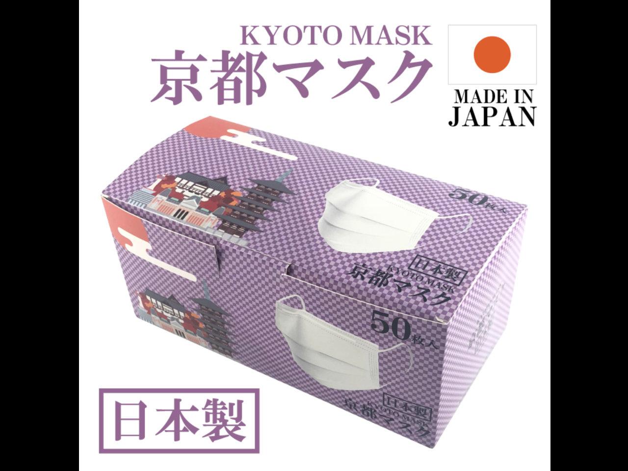 50枚1980円。安心の日本製の使い捨てマスクで京都へおこしやす「日本製都道府県マスク」京都登場