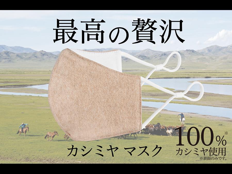 最高の贅沢。1枚2980円。カシミヤ素材をたっぷり使った高級贅沢マスクが日本初登場。