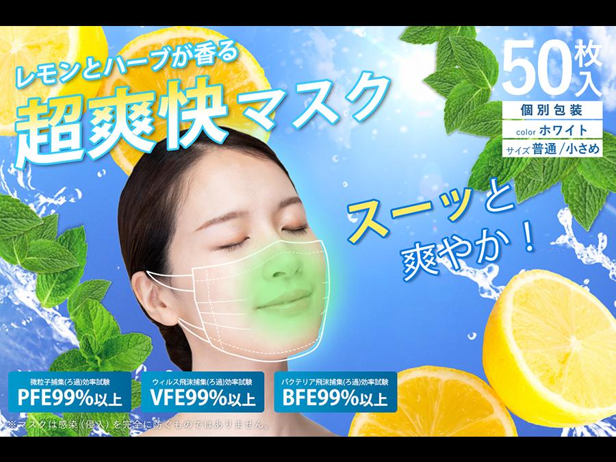 1箱(50枚入)を1480円で。レモンとハーブ配合のミストで超爽快『超高品質&爽快マスク』。