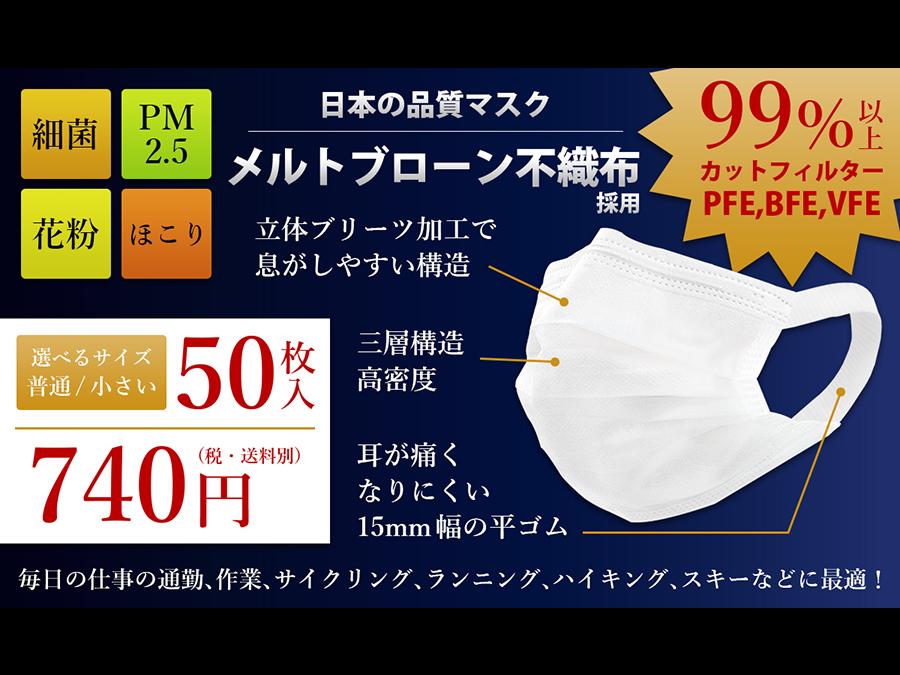 20万枚即日完売。1箱(50枚入)740円『日本の品質マスク』の第5弾の追加販売を開始しました。