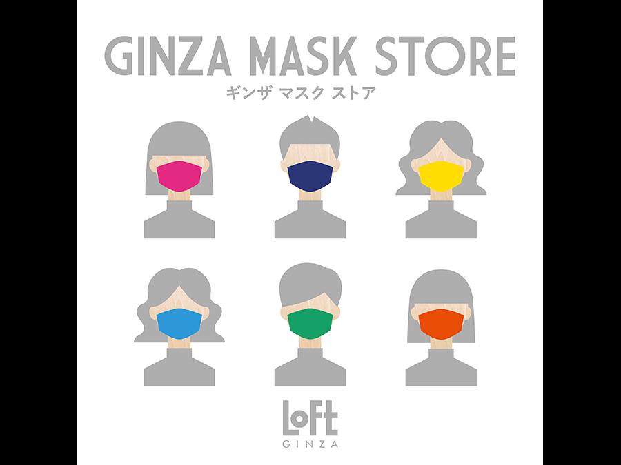 【ロフト】マスク関連グッズ約200種類を集積!「GINZA