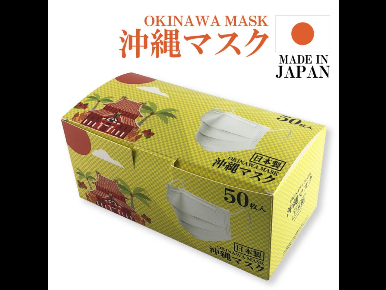 こんどは「沖縄マスク」登場。50枚1980円。国内製造の清潔・品質・安心の都道府県マスク。